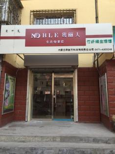 恭祝内蒙古-苗树政贵丽人竹纤维专卖店火爆开业!