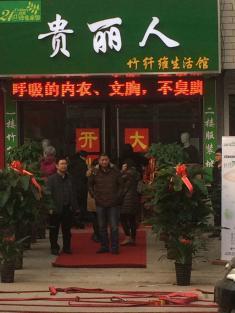恭祝河北廊坊市贵丽人竹纤维专卖店火爆开业!