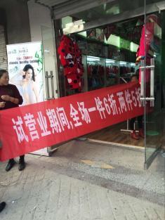 恭祝徐州丰县贵丽人竹纤维专卖店火爆开业!