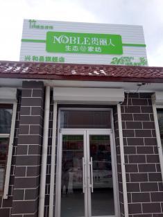 恭祝内蒙古乌兰察布市兴和县贵丽人竹纤维专卖店火爆开业