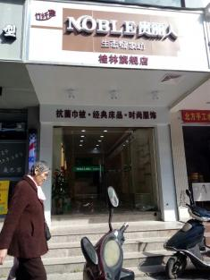 恭祝广西桂林市贵丽人竹纤维专卖店火爆开业!
