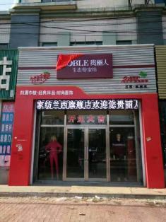 恭祝黑龙江绥化市兰西县贵丽人竹纤维专卖店火爆开业!