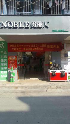 恭祝四川广元贵丽人上西专卖店隆重开业!
